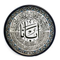 Arabic Lord's Prayer Plate